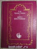 Автобиография. Орлова-Савина Прасковья Ивановна. 1994 г. 200 RUB
