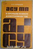 АСУ ТП в промышленном животноводстве. Чернышев Валерий Олегович. 1984 г. 190 RUB