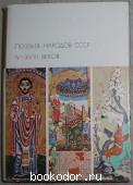 Поэзия народов СССР IV-XVIII веков. 1972 г. 120 RUB
