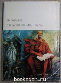 Стихотворения. Поэмы. Райнис Ян. 1976 г. 120 RUB