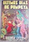 LOS ULTIMUS DIAS DE POMPEYA Последние дни Помпеи. Bulwer Lytton Edward Бульвер-Литтон Эдвард. 1957 г. 490 RUB