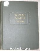 Письма. Манн Т. 1975 г. 70 RUB