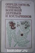 Определитель грибных болезней деревьев и кустарников. Журавлев И.И., Селиванова Т.Н., Черемисинов Н.А. 1979 г. 250 RUB
