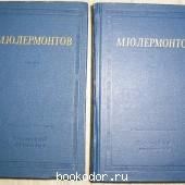 Избранные произведения в двух томах. Лермонтов М. Ю. 1964 г. 390 RUB