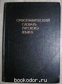 Орфографический словарь русского языка. 1987 г. 190 RUB