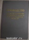 Руководство по использованию орошаемых земель в Волгоградской области. 1976 г. 90 RUB
