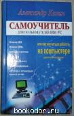 Самоучитель по IBM PC или Как научиться работать на компьютере. Кенин А.М., Кенина Л.В. 2001 г. 150 RUB