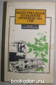 Индустриальная технология производства сои. 1985 г. 190 RUB