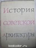 История советской архитектуры. 1917-1958. 1962 г. 450 RUB
