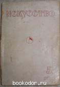 Журнал Искусство. № 5, 1936 г. 1936 г. 450 RUB