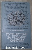Путешествие за редкими книгами. Покровский Николай Николаевич. 1988 г. 90 RUB