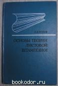Основы теории листовой штамповки.