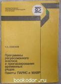 Программы регрессионного анализа и прогнозирования временных рядов. Пакеты ПАРИС и МАВР.