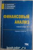 Финансовый анализ. Маркарьян Э.А., Герасименко Г.Е., Маркарьян С.Э. 2003 г. 150 RUB