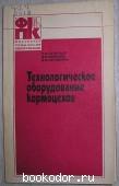 Технологическое оборудование кормоцехов. Леонтьев П.И., Земсков В.И., Потёмкин В.М. 1984 г. 250 RUB
