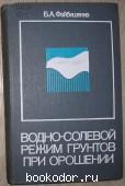 Водно-солевой режим грунтов при орошении. Файбишенко Б.А. 1986 г. 750 RUB