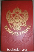 Вокруг трона. Из записок князя П.В.Долгорукова. Время Императора Петра II и Императрицы Анны Иоанновны.