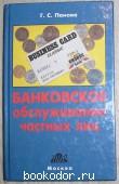 Банковское обслуживание частных лиц. Панова Г.С. 1994 г. 290 RUB