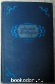Стихи. Койдула Лидия. 1945 г. 200 RUB