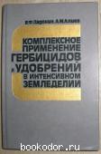 Комплексное применение гербицидов и удобрений в интенсивном земледелии. Ладонин В.Ф., Алиев А.М. 1991 г. 750 RUB