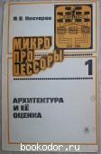 Микропроцессоры. Выпуск 1. Архитектура и её оценка. Нестеров П.В. 1984 г. 80 RUB