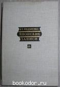Японские заметки. Федоренко Н. Т. 1966 г. 700 RUB