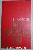 Гибель императорской России. Курлов П.Г. 1991 г. 90 RUB