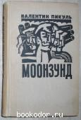 Моонзунд. Роман-хроника. Пикуль В.С. 1973 г. 200 RUB