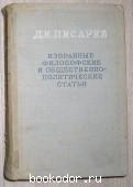 Избранные философские и общественно-политические статьи. Писарев Д. И. 1949 г. 190 RUB