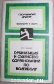Организация и судейство соревнований по волейболу. Губенко Л.Я,. 1988 г. 90 RUB