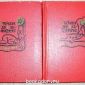 Жизнеописание Гусмана де Альфараче, наблюдателя жизни человеческой. В двух частях.