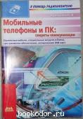 Мобильные телефоны и ПК: секреты коммуникации. Адаменко М.В. 2004 г. 190 RUB