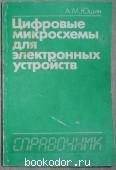 Цифровые микросхемы для электронных устройств. Справочник. Юшин А.М. 1993 г. 200 RUB