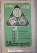 Мастерок. 39 выпуск. 1988 г. 100 RUB