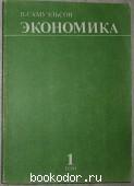 Экономика.  В 2-х томах. Отдельный 1-й том.