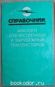 Аналоги отечественных и зарубежных транзисторов. Петухов В.М. 1997 г. 200 RUB