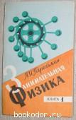 Занимательная физика. Книга 1. Перельман Я.И. 1979 г. 70 RUB