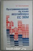 Программирование на языке ассемблера ЕС ЭВМ.