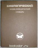 Биологический энциклопедический словарь. 1989 г. 220 RUB