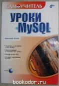 Уроки MySQL.