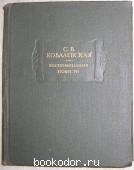 Воспоминания. Повести. К 125-летию со дня рождения. Ковалевская С. В. 1974 г. 200 RUB