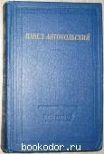 Стихотворения и поэмы. Антокольский Павел. 1982 г. 120 RUB