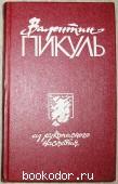 Из рукописного наследия. В 2-х томах. Отдельный 1-й том.