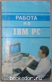 Работа на IBM PC.