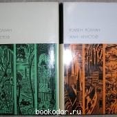 Жан-Кристоф. В 2 томах. Роллан Ромен. 1970 г. 250 RUB
