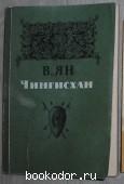 Чингисхан. Исторический роман. Ян (Янчевецкий) Василий Григорьевич. 1984 г. 100 RUB