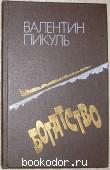 Богатство. Роман. Пикуль Валентин Саввич. 1991 г. 80 RUB