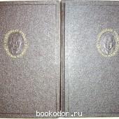 Избранные труды по функциональному анализу.  В двух томах. Нейман Джон фон. 1987 г. 1950 RUB