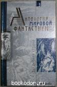 Антология мировой фантастики. Том 3. Волшебная страна. 2003 г. 200 RUB