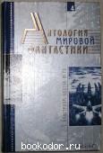 Антология мировой фантастики. Том 4. С бластером против всех. 2003 г. 250 RUB